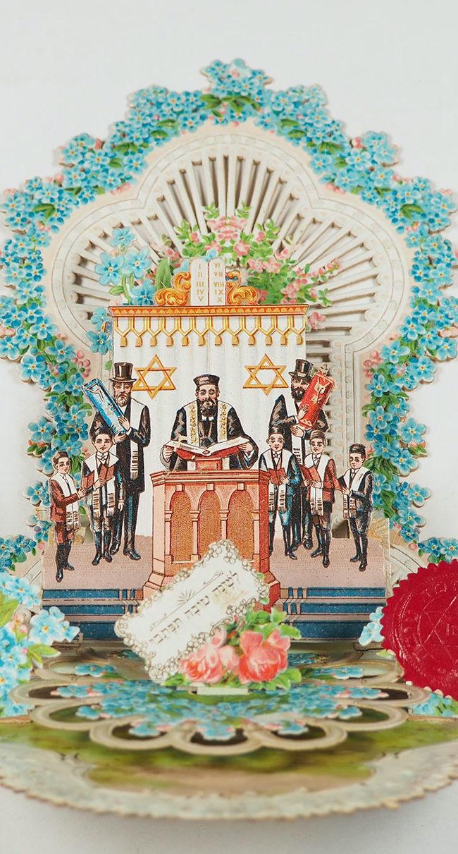 Cartes de voeux pour le Nouvel An juif